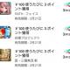 Google Play Points、『FAITH - フェイス』と『白猫プロジェクト』『真・三國無双 斬』でポイント増量キャンペーン