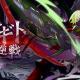任天堂とCygames、『ドラガリアロスト』で12月25日にアップデート実施 高難易度の「アギト叛逆戦」などを追加