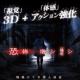 アドアーズ、渋谷のVRエンタメ施設「VR PARK TOKYO」の『オバケリア VR Creeping Terror』Verup版の提供開始