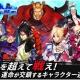 アソビモ、オンライン対戦アクションゲーム『クロスワールド(X-world)』を基本無料に変更し配信開始!