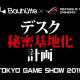 ビーズ、ゲーミング家具ブランド「Bauhutte」を東京ゲームショウ2019に出展 機能・サイズ・予算を整えたゲーム環境を提案