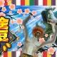 アソビモ、『ステラセプトオンライン -星骸の継承者-』で季節限定の「金豆まつりイベント」を開催