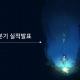 韓国Pearl Abyss、第1四半期は営業益が153%増の462億ウォン 『黒い砂漠』と『EVE Online』が引き続き好調