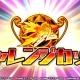 ブシロードとポケラボ、『戦姫絶唱シンフォギアXD』で新たなバトルコンテンツ「チャレンジカップ」を開催!