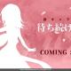 Netmarble、『七つの大罪 ~光と闇の交戦~』で新キャラのシルエットを公開!