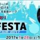 たゆたう、ゲーム会社十数社による採用イベント「ゲーム業界就職・転職イベント G JOB FESTA 2017」を開催 第一弾は1月28日(東京)