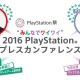 """PS4NEOは出る? PSVRの新情報は? そんなカンファレンスの様子をタレントさんと一緒に見る 「""""みんなでワイワイ"""" 2016 PlayStation®プレスカンファレンス」が開催"""