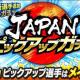 KLab、『キャプテン翼 ~たたかえドリームチーム~』で「JAPANピックアップガチャ」を開始! 「【SSR】岬 太郎(くじけぬ心の芸術家)」新登場
