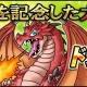 【GREEランキング(9/20)】KONAMI『ドラゴンコレクション』が2冠達成…4周年イベントを開催中 コラボ実施中の『100万人の三国志』と『ミリオンブレイブ』もTOP20に