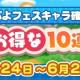 セガ、『ぷよぷよ!!クエスト』で「5月お得な10連ガチャ」を開催! メイドガイド・グリープ&龍人の演舞タイヨが新登場