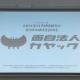 【カヤック決算説明会②】ソーシャルゲームは「過去最高の売上高」(柳澤CEO)…ガルチが本格寄与 子会社カヤックハノイでVR素材の制作受注も開始