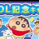 ブシロード、『クレヨンしんちゃん 一致団ケツ! かすかべシティ大開発』で150万ダウンロード記念キャンペーンを開催!