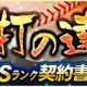 KONAMI、『プロ野球スピリッツA』でイベント「巧打の達人」を開催! 「Sランク契約書」などが獲得できる