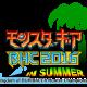 セガゲームス、『モンスターギア バースト』のNo.1プレイヤーを決める「BHC2016 in Summer」のエントリーを本日より開始