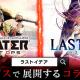 スクエニ、『ラストイデア』で『ゴッドイーター レゾナントオプス』とのコラボを開始!