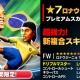 サイバード、『BFB Champions』にブラジル代表の名選手「ロナウジーニョ」が登場 プレミアムスカウトで手に入れよう!