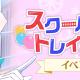 ブシロード、『ラブライブ!スクスタ』で新ストーリーイベント&ガチャ「スクールアイドルトレイン発車!」を開催!