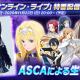 バンナム、『SAO アリシゼーション・ブレイディング』で1周年「オンライン・ライブ」特番配信や各種CPを開催! 最大110連無料スカウトも実施!