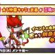 レベルファイブ、『ファンタジーライフ オンライン』でTVアニメ「妖怪学園Y ~Nとの遭遇~」との初コラボを4月15日より開催決定!