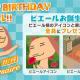 フォワードワークス、『トロとパズル~どこでもいっしょ~』でピエールの誕生日記念のプレゼントを実施 ハートおすそわけキャンペーンも18日に開始
