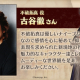 サムザップ、『ロンドン迷宮譚』より出演キャストの古谷徹、早見沙織、宇垣美里、松岡禎丞のコメントを公開