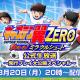 GMOインターネット、今夏配信予定の新作リアルタイムSLG『キャプテン翼ZERO』初の公式生放送番組を本日20時に放送決定!