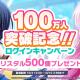 セガとCraft Egg、『プロジェクトセカイ』で「クリスタル」×500がもらえる「100万人突破記念ログインキャンペーン」を開催中!