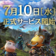DMM GAMES、オンラインRPG『MT:エピック・オーダーズ』の正式サービスを7月10日より開始 Amazonギフトプレゼントキャンペーンを開催