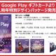 『バンドリ! ガールズバンドパーティ!』特別デザインのGoogle Playギフトカードが5月22日より発売決定! ステッカー3枚が購入特典に