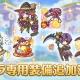 Cygames、『プリンセスコネクト!Re:Dive』で「シノブ」「ミヤコ」「ミサキ」に「キャラ専用装備」を追加すると予告