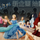 アリスマティック、新作『眠りと境界のアルカナ』の制作を発表! 「童話×箱庭×●●●●育成」がテーマの新境地の作品に 2019年初夏リリース予定