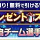 KONAMI、『プロ野球スピリッツA』で無料「10連プレゼントスカウトおかわり」など各種CPを開催!! 4周年の大感謝記念福袋も販売