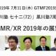 黒川塾、7周年特別企画「VR/AR/MR/XR 2019年の展望を語る」を7月11日に開催 吉田修平(SIE)らがゲスト出演