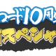 「ブシロード10周年祭!直前スペシャル!」が配信決定 木谷高明社長や三森すずこさん、愛美さん、尾崎由香さんが出演 スクフェスやガルパの発表も?!