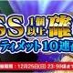 スクエニ、『ファイナルファンタジーレジェンズ II』で1回限りの究極召喚「アルティメット10連召喚」を開催 SSS幻石が確実に手に入るチャンス!