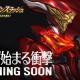 GAMEVIL COM2US Japan、『ドラゴンスラッシュ』で大型アップデート「七太子、現る!」の事前登録を開始