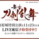 DMM、「舞台『刀剣乱舞』小田原城特別公演」の独占LIVE配信+ディレイ配信を予約販売