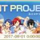 エイベックス・ピクチャーズ、『KING OF PRISM プリズムラッシュ!LIVE』で「ユニットプロジェクトキャンペーン」を開始