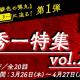 サイバード、「名探偵コナン公式アプリ」にて劇場版のキーパーソン・赤井秀一特集vol.2を実施!