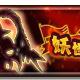 レベルファイブ、『妖怪三国志 国盗りウォーズ』にて最大30体の妖怪と軍魔神を駆使して戦う「第18回妖怪大遠征」を開催!