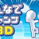SAT-BOX、新作カジュアルゲーム『みんなでジャンプ 3D』をリリース