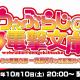 KADOKAWA、『おねがい、俺を現実に戻さないで! シンフォニアステージ』の略称を公募 10月10日には生放送で最新情報を紹介