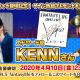 レベルファイブ、『ファンタジーライフ オンライン』で「エドワード」役・KENNさんのサイン色紙プレゼントCPを開催
