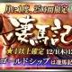 ドリコム、『ダービースタリオン マスターズ』で☆5の種牡馬「ゴールドシップ」登場する25時間限定の抽選会「凄馬記念」を開催