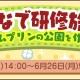 サンリオウェーブ、『ハローキティ社長~すごろくで日本一周!~』でイベント「みんなで研修旅行!」〜ポムポムプリンの公園を作ろう編〜を開催
