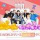 ネットマーブル、『BTS WORLD』でリリース100日記念イベントを開催! 「スーツ」がテーマの新メンバーカードを追加