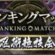ガンホー、『クロノマギア』で新たなランキングマッチ「忍術競技会」を3日より開催! 報酬はカード裏面のデザインが変わる「スリーブ」など