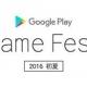 アソビモ、『アヴァベルオンライン』が「GooglePlay Game Fest 2016 初夏」に参加 人気YouTuberによる「アヴァベル合戦」を実施