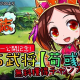 インゲーム、『三萌志』にてYahoo!モバゲー向けに新サーバーを公開! 「SSS武将荀彧」が獲得できる記念キャンペーンも開催