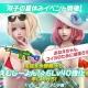 ネクソン、『HIDE AND FIRE』で「双子の夏休みイベント」を開催 日本版だけのオリジナル新スキン「アンジェラ(ビキニ ver)」が登場!